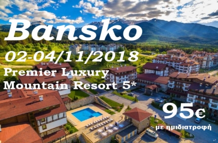 2 to 4 November Bus Excursion Bansko in 5 star hotel half board