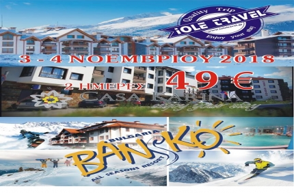 2 days in Bansko with free spa and breakfast